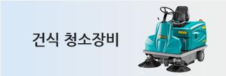 건식 청소장비